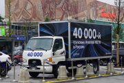 40-тысячный проданный в России грузовик Hyundai произведен на АВТОТОР