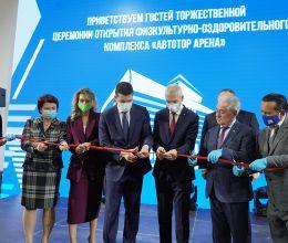 В Калининграде состоялось открытие физкультурно-оздоровительного комплекса «АВТОТОР-Арена»