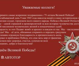 АВТОТОР поздравляет партнеров с 75-летием Великой Победы!
