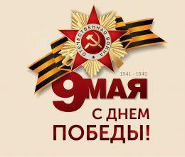 АВТОТОР поздравляет с Днем Победы!