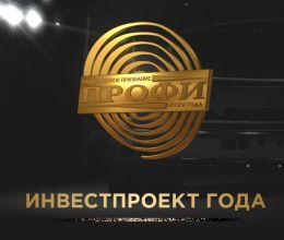 «АВТОТОР-Арена» стала лауреатом бизнес-премии «ПРОФИ-Итоги 2020»