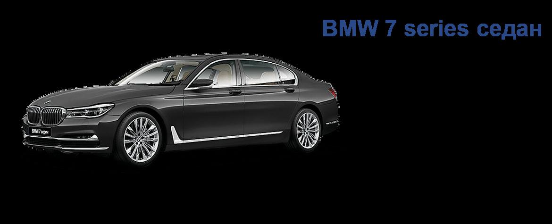 BMW X7 седан