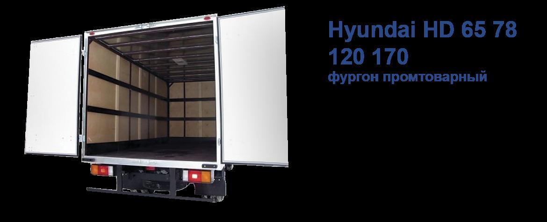 Hyundai HD 65 78 120 170 fp